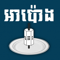 Apong Solo – Khmer Game 1.0.6